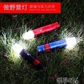露營燈帳篷露營燈可充電掛燈超亮野外照明戶外野營燈多功能磁鐵吸附220V 嬡孕哺