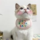 小貓咪生日圍兜小型犬狗狗貓貓口水巾嘴圍可愛三角巾圍脖寵物飾品【小狮子】