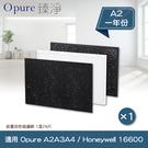 【Opure 臻淨】A2《1年份濾網超值組》高效抗敏HEPA負離子空氣清淨機三層濾網組