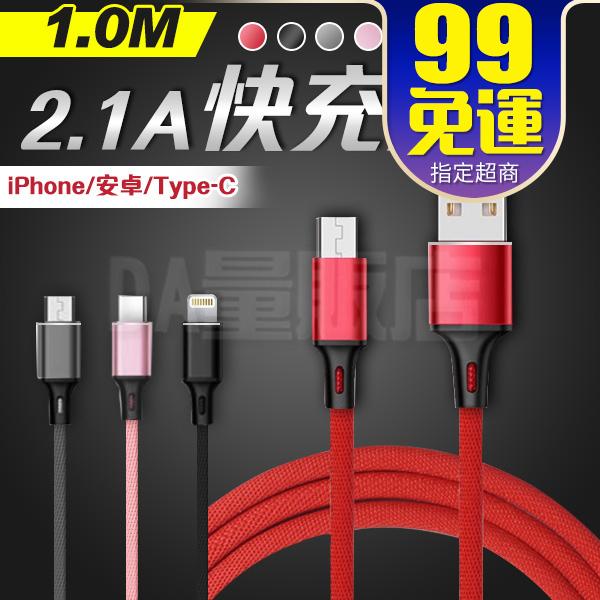 快充線 充電線 傳輸線 2A 1米 編織線 iphone lightning type-c micro USB 安卓 蘋果 防斷 高速充電 閃充線