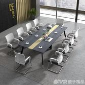 辦公家具會議桌長桌辦公桌簡約現代會議室桌椅組合長條桌大洽談桌qm    橙子精品