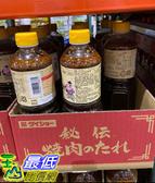 [COSCO代購] C527792 Daisho BBQ SAUCE 日式燒肉醬 1.15公斤