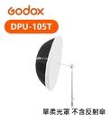 【EC數位】Godox 神牛 DPU-105T 柔光罩 不含反射傘 反光罩 105cm 攝影傘 人像 棚燈 透光布罩