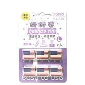 【東文牌 TOWO 夾子】東文L-100 美國 國旗好好夾(大)