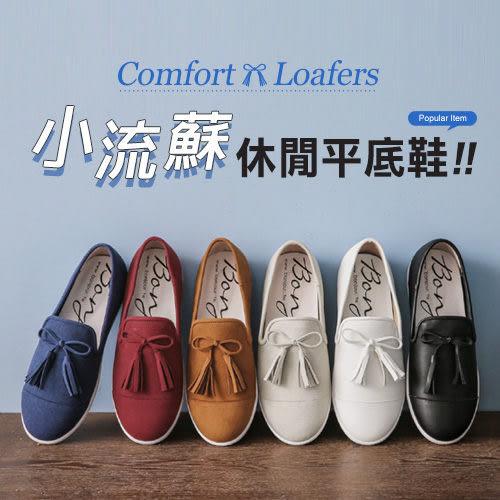 (限時↘結帳後980元)BONJOUR☆寬腳OK!小流蘇休閒平底鞋Comfort Loafers (6色)