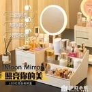 化妝品收納盒帶鏡子家用大容量桌面梳妝台置物架宿舍護膚品整理架 夢幻小鎮ATT