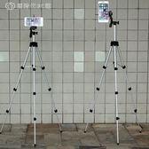 特惠手機三腳架支架云臺單反相機拍照攝影自拍架通用便攜三角架夾igo 【創時代3c館】