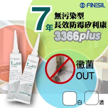 【全館現貨 火速出貨】FINESIL-3366A+ 七年長效防霉矽利康