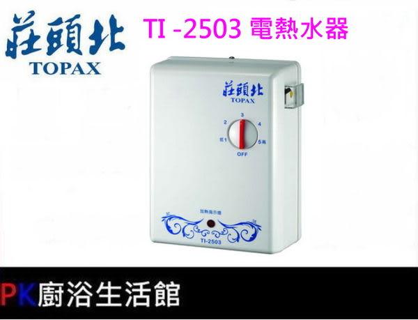 ❤PK廚浴生活館 ❤高雄莊頭北牌電熱水器-TI-2503 分段式瞬間電能熱水器適合莊浴室或舊換新