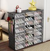 鞋架簡易鞋櫃經濟型防塵宿舍女家用省空間門口收納櫃多層組裝小鞋架子全館免運 二度