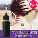 10ML果汁乳(送6張小圖紋身模板)圖案隨機送半永久紋身 刺青 紋身果膠【GG02】☆雙兒網☆