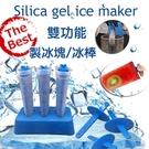 多功能魔力旋轉製冰神器 製冰盒 雪糕模具 DIY冰棒