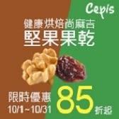 健康烘焙尚麻吉~ Cepis堅果果乾85折起