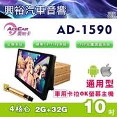 【ACECAR】AD-1590 10吋通用型車用卡拉OK螢幕主機*安卓CarPlay雙系統+DSP光纖調音+KTV系統