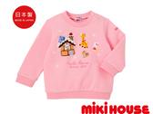 MIKI HOUSE 薑餅屋厚款棉質長袖上衣(粉)