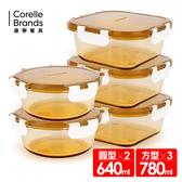 【美國康寧】琥珀色玻璃保鮮盒五入組(780ml*3+640ml*2)(CA0503)