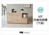 【MK億騰傢俱】AS276-04和風北原橡木5尺拉盤收納餐櫃下座