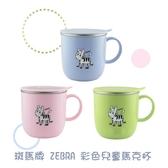 斑馬牌 ZEBRA 彩色兒童馬克杯 250ml 斑馬馬克杯 隔熱杯 兒童杯附蓋