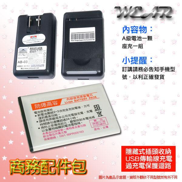 【頂級商務配件包】BM20【高容量電池+便利充電器】小米機二代 小米機2S M2【2300mAh】