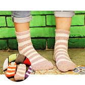 襪子 韓版 秋冬暖色珊瑚絨條紋中筒襪 繽紛色 柔軟 保暖 長襪 居家 休閒 襪    【FSW081】-收納女王
