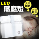 LED 光控小夜燈 小夜燈 光感應燈 省...
