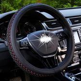 方向盤套四季汽車通用型夏季冰絲把套防滑吸汗軒逸大眾速騰卡羅拉