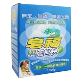 皂福香茅超濃縮肥皂粉1800G【愛買】