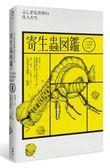 (二手書)寄生蟲圖鑑:不可思議世界裡的居民們