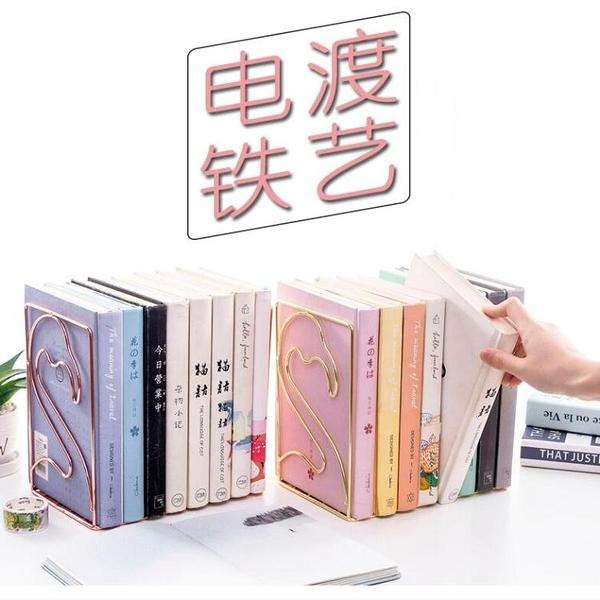 2片裝書立書夾書靠書擋鐵書架簡易桌上夾書器簡約學生用桌面課桌收 暖心生活館