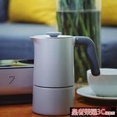 摩卡壺 摩卡壺意大利家用咖啡壺意式特濃加壓雙閥摩卡壺煮咖啡手沖咖啡機YTL