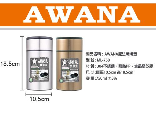AWANA魔法悶燒壺750ML