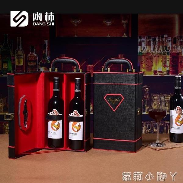 凼柿紅酒禮盒2支紅酒箱酒盒禮品盒子單雙支皮手提袋葡萄酒包裝盒 NMS蘿莉新品