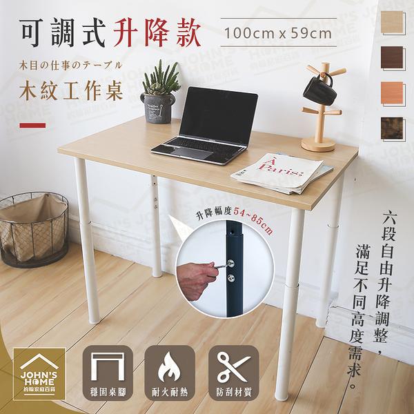 木紋工作桌可調式升降款 100x59cm 日式簡約工業風書桌電腦桌餐桌【NS234】《約翰家庭百貨