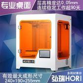 弘瑞桌面級3d打印機整機H2家用小型立體三d打印機人像模型加工 英雄聯盟igo