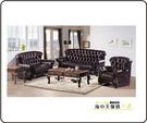 {{ 海中天休閒傢俱廣場 }} G-41 摩登時尚 客廳系列 A233-05 艾德法式咖啡色皮沙發(整組)