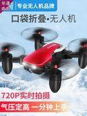 空拍機 瑞可折疊遙控飛機男孩兒童小無人機航拍高清專業飛行器玩具小學生