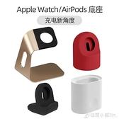 適用于iWatch/AirPods蘋果手錶充電支架Apple Watch充電收納底座 秋季新品