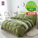 【VIXI】吸濕排汗加大雙人床包涼被四件組(綜合C款)