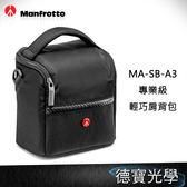 ▶雙11折300 Manfrotto MA-SB-A3 專業級輕巧肩背包 正成總代理公司貨 相機包 送抽獎券
