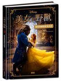 (二手書)美女與野獸:精裝典藏電影寫真書
