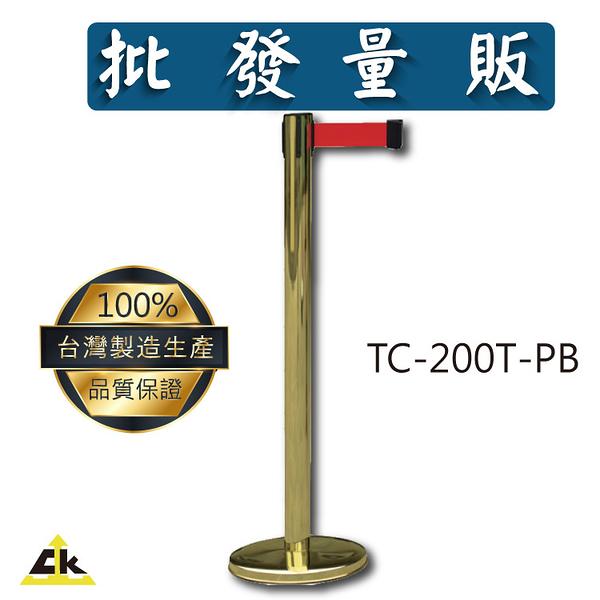 【鐵金鋼】TC-200T-PB 開店/欄柱/紅龍柱/旅館/酒店/俱樂部/餐廳/銀行/MOTEL/遊樂場/排隊/動線規劃