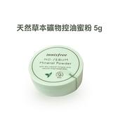 韓國 innisfree 無油光天然薄荷礦物控油蜜粉 5g【PQ 美妝】NPRO
