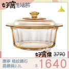 品牌+品質雙保證:鍋身10年保證、鍋蓋2年保證 ■鍋身日本製造 ■適用:烤箱、微波爐、電鍋
