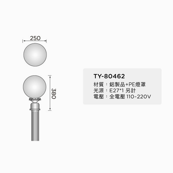 25cm戶外庭園燈 10吋黃球白球 60mm插管 PE塑膠 戶外燈 立燈 可搭配LED 庭園造景 景觀設計 現貨