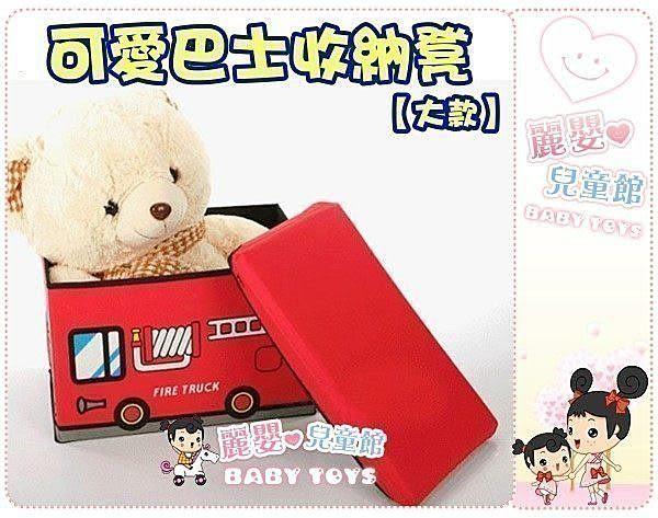麗嬰兒童玩具館~日單Q版兒童傢俱-卡通可愛巴士收納凳.收納箱.-大款收納沙發椅