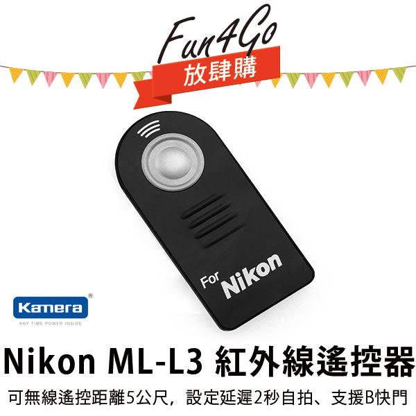 放肆購 Kamera Nikon ML-L3 紅外線遙控器 延遲兩秒 自拍 D7200 D7100 D7000 D5500 D5300 D5200 D5100 D5000 D3300 D3200