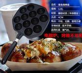 章魚丸子烤盤點心機家用工具材料鵪鶉蛋機WY  直出