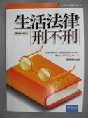 【書寶二手書T3/法律_OFF】生活法律刑不刑_蘇銘翔編