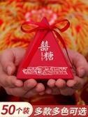 喜糖盒2020新款結婚喜糖禮盒裝中式創意抖音網紅三角糖果包裝盒子【全館免運九折下殺】