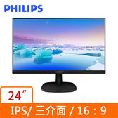 PHILIPS 243V7QDAB 23.8吋(16:9 黑色) IPS液晶螢幕